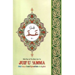 Juz 'Amma (With Colour Coded Tajweed Rules)