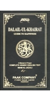 Dalail-ul-Khairat [Guide To Happiness]  with English translation