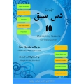 Das Sabak, 10 Elementary Lessons for Arabic Learners Muslim Masjid Madrasha Book