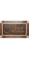 Masha'allah Frame - Islamic Wall Hanging Wooden Frame with Glass (COLLECTION ONLY)
